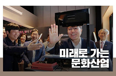[문재인정부 2년 반] 미래로 향하는 문화, 평화를 이끄는 문화
