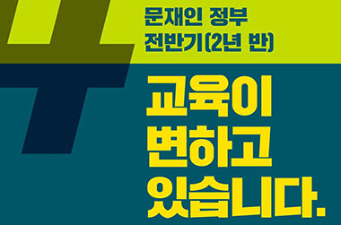 [문재인정부 2년 반] 교육이 변하고 있습니다 - ①