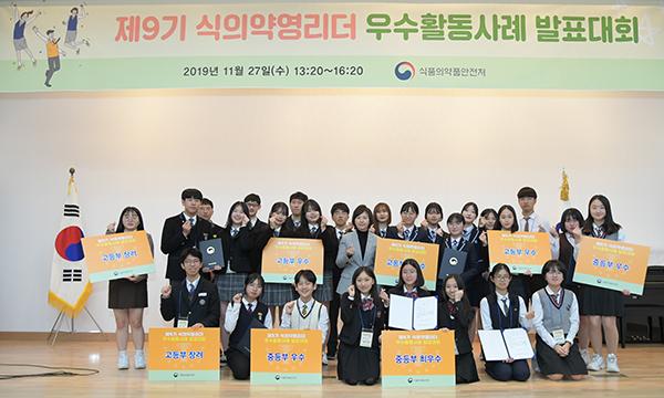 27일 개최한 '제9기 식의약 영리더 우수활동사례 발표대회'. (사진=식약처 제공)