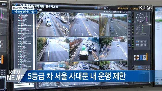 오늘부터 서울 도심 배출가스 5등급차 단속