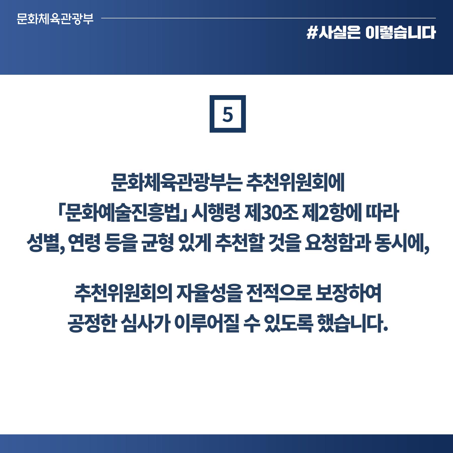 신임 예술위원 선임, 현장 의견 반영한 대안 검토 예정