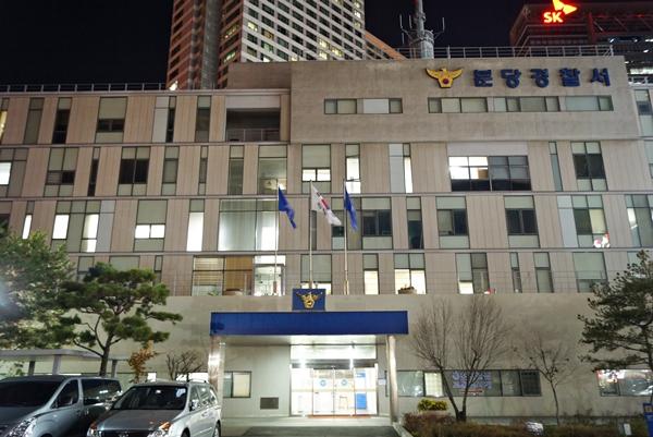 경기도 성남시 분당경찰서 전경