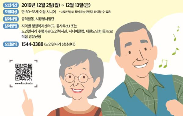 2020년 노인일자리 모집 안내 홍보자료.