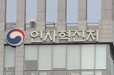 공무원 승진 최저연수·경력채용 요건 등 부처별 자율 결정