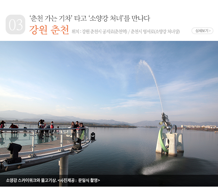 '춘천 가는 기차' 타고 '소양강 처녀'를 만나다 - 강원 춘천시