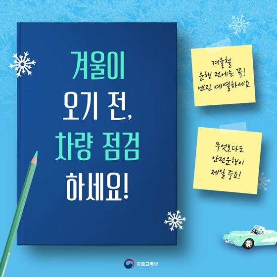 안전운전을 위한 겨울철 차량관리 안내서