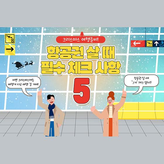 항공권 살 때 잊으면 안 되는 필수 체크사항 5