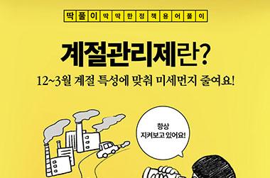 [딱풀이] 계절관리제란?