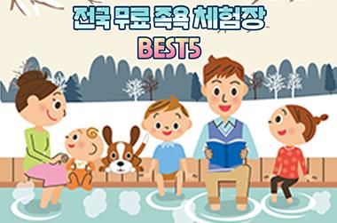 """""""싹 다 무료?"""" 뜨끈뜨끈 전국 족욕체험장 5"""