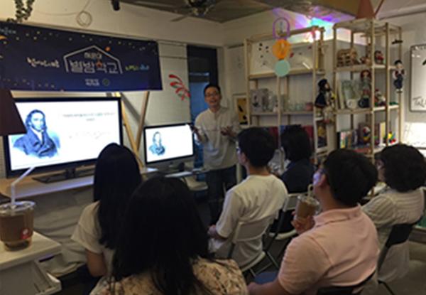 지역 주민에게 인문학 강의를 제공하는 해운대 별밤학교. (사진=부산 해운대구청 일자리경제과 제공)