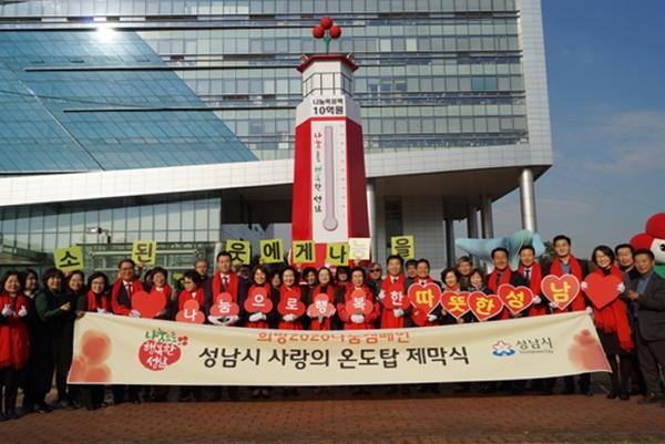 경기도 성남시에서 희망2020 나눔캠페인 일환으로 사랑의 온도탑 제막식을 가졌다.