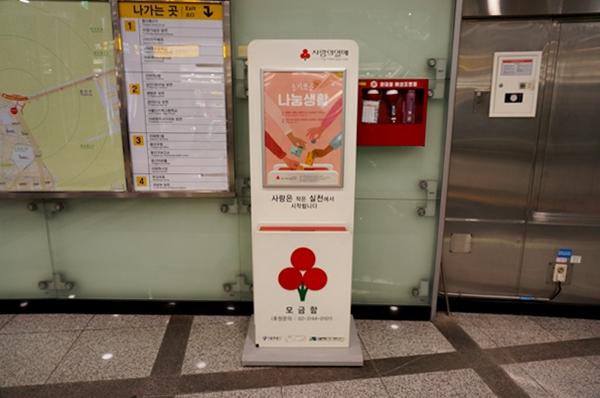 지하철역에 있는 사랑의 열매 모금함을 통해서도 이웃돕기를 할 수 있다.