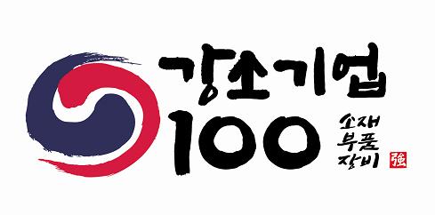강소기업 100