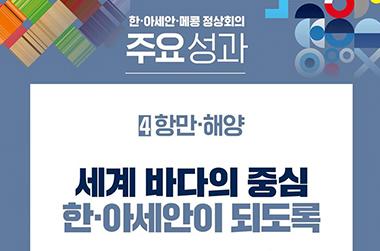한·아세안·메콩 정상회의 주요성과 ④ 항만·해양