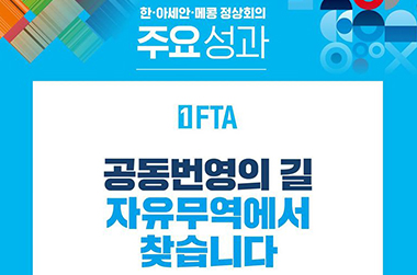 한·아세안·메콩 정상회의 주요성과 ① FTA