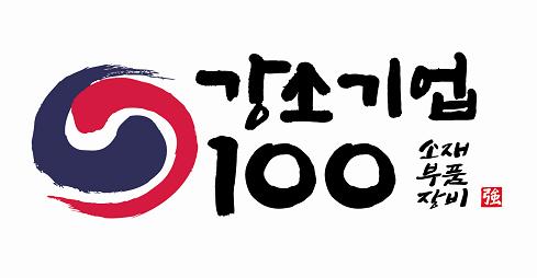 '강소기업 100' 55개사 최종 선정…'소부장' 기술 자립 이끈다