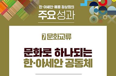 한·아세안·메콩 정상회의 주요성과 ⑦ 문화교류