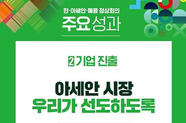 한·아세안·메콩 정상회의 주요성과 ② 기업 진출