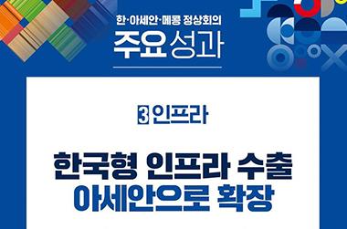 한·아세안·메콩 정상회의 주요성과 ③ 인프라