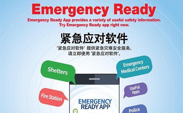 행정안전부의 'Emergency Ready' 영문 어플리케이션