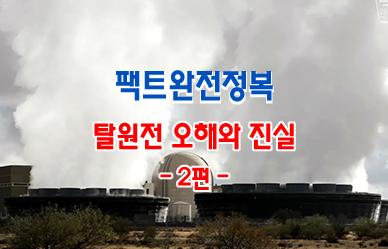 [팩트완전정복] '기승전 탈원전' 에너지 전환정책을 둘러싼 진실 혹은 거짓?! 2편
