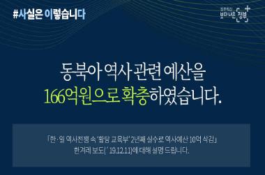 올해 동북아역사재단 지원사업 예산 실수로 삭감 아니다