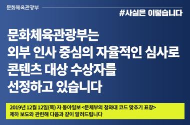 콘텐츠 대상, 대국민 공모·전문가 자율심사로 수상자 선정