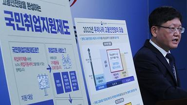 [2020년, 주목! 이 예산] 고용안전망 사각지대 해소 '한국형 실업부조'