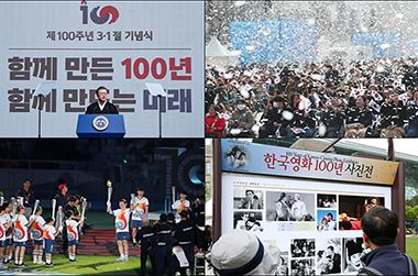 3·1운동, 임시정부, 한국영화, 전국체전…지나온 100년 가야할 100년