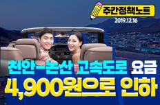 [주간정책노트] 천안-논산 고속도로 통행료 9400원→4900원 인하
