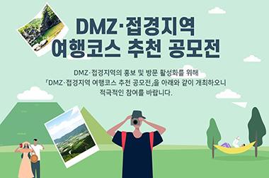 나만의 DMZ 여행코스 추천해 주세요