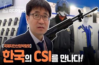 한국의 CSI를 만나다!