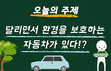 달리면서 환경을 보호하는 자동차가 있다?