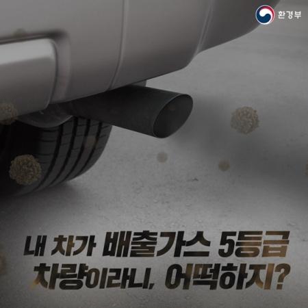 배출가스 5등급 차량은 자동차 배출가스 등급제 누리집(emissiongrade.mecar.or.kr)에서 확인이 가능하며, 계절관리제 기간 동안 부득이 운행이 필요한 5등급 차량은 저공해조치 신청을 한 뒤 운행할 수 있다고 한다.(출처=환경부)