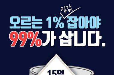 오르는 1% 집값을 잡아야 99%가 삽니다