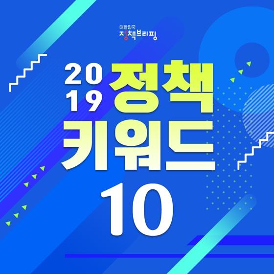 2019 정책키워드 10