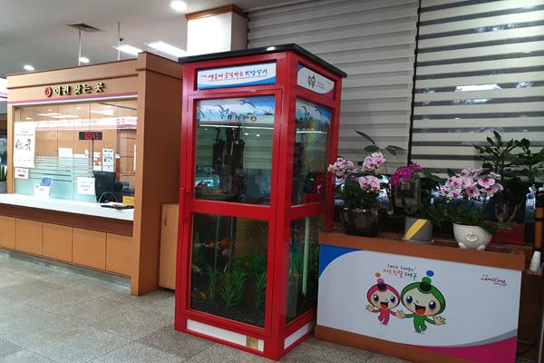 서편 출입구에는 빨강 공중전화 박스형 수족관을 설치해 민원대기시간에 볼거리를 제공하기도 했다.