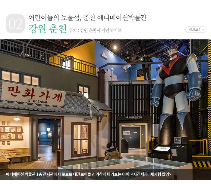 어린이들의 보물섬, 춘천 애니메이션박물관 - 강원 춘천시