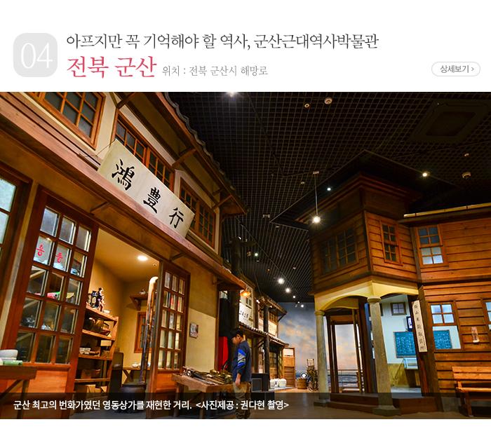아프지만 꼭 기억해야 할 역사, 군산근대역사박물관 - 전북 군산시