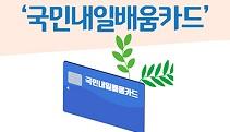 국민내일배움카드