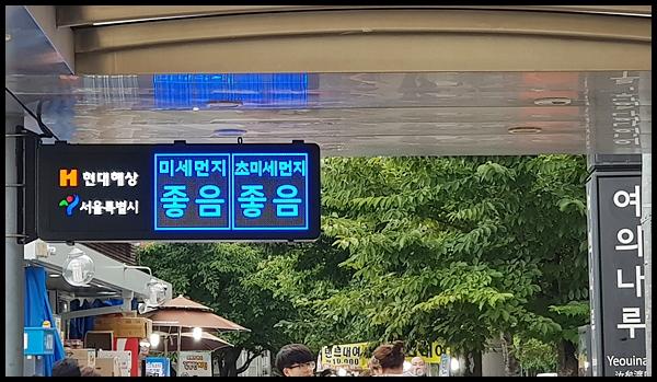 서울 지하철 역에 설치된 미세먼지 전광판