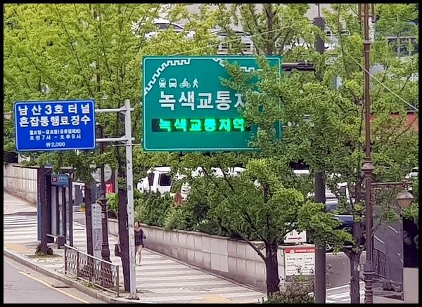 서울시 녹색교통지역