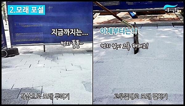 2.모래를 삽으로 뿌리지 않고 고무밀대로 펼친다.<서울시설공단 제공>