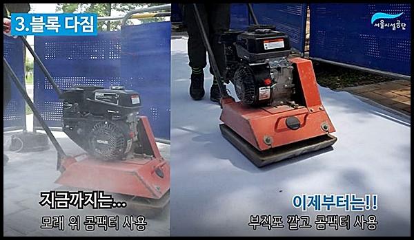 3. 모래를 다질 때 부직포를 깐다. <서울시설공단 제공>