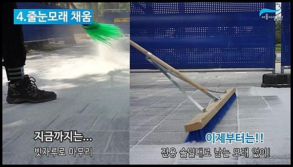 줄눈에 모래를 채울 때, 전용 솔밀대로 민다. <서울시설공단 제공>