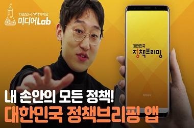 내 손안의 모든 정책! 대한민국 정책브리핑 앱
