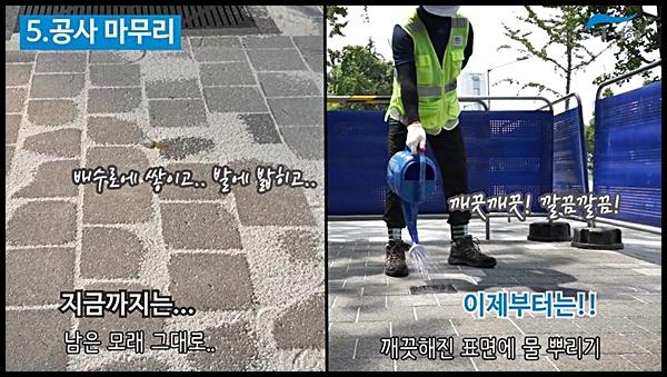 5.물을 뿌려 마무리 <서울시설공단 제공>