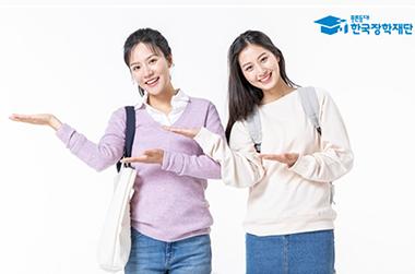 올해 1학기 학자금 대출금리 0.2%p 인하한다