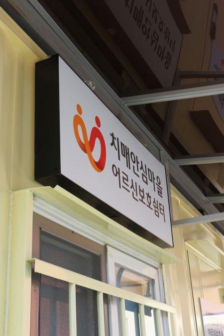 치매안심마을로 지정된 수원시 평동에서 2019년 12월에 배회하는 어르신을 위한 보호쉼터를 설치했다.