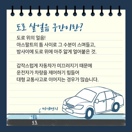 '겨울철 도로 위의 암살자' 도로 살얼음 구간 사고 예방법
